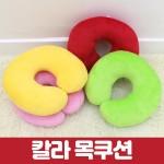 [도매라인]컬러극세사목쿠션/목베개/판촉물/수면용품