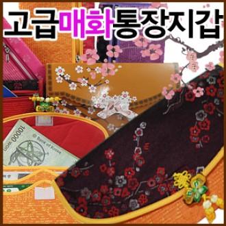 [참보부상]고급매화통장지갑/전통누비통장지갑/대통령