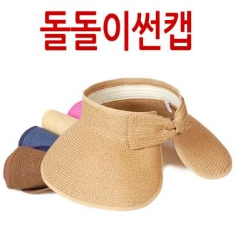 휴대용 썬캡 돌돌이모자 초특가 넓은챙자외선완벽차단