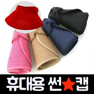 돌돌이 왕골 모자 접이식 모자 부채식 모자