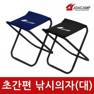 [조아캠프]초간편접이식낚시의자(대)/캠핑용의자