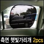 [도매라인]최저가*자동차 측면햇빛가리개/차량용품