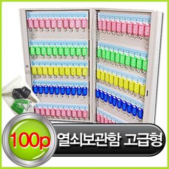 [도매라인]고급형열쇠보관함100p/열쇠함/키박스/금고