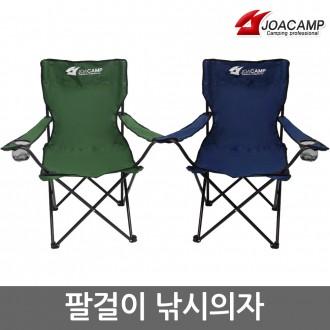 [조아캠프]팔걸이접이식의자/낚시의자/캠핑의자/야영
