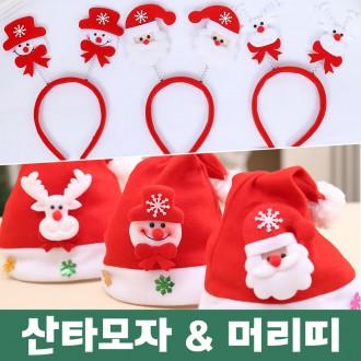 [도매라인]크리스마스머리띠/트리/파티용품/산타모자