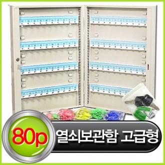 [도매라인]고급형열쇠보관함 80p/열쇠함/키박스/금고