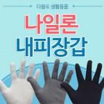 [도매라인]나일론내피장갑/목장갑/면장갑/코팅장갑