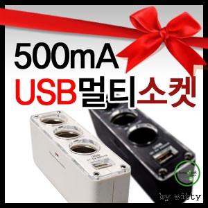 USB 멀티소켓 3구소켓 차량용 소켓