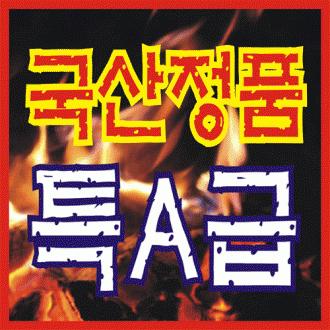 국산)핫팩 제조업체 직접판매/E-마트 입점/붉은악마