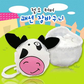 젖소 커버 패션 장바구니(39cm×37cm)