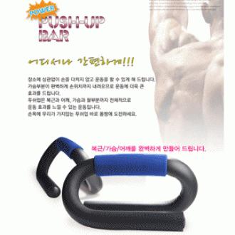 푸쉬업바/팔굽혀펴기/헬스/다이어트/운동/근육/기구/