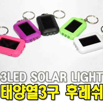 태양열후레쉬열쇠고리/3LED열쇠고리/태양열 솔라라이