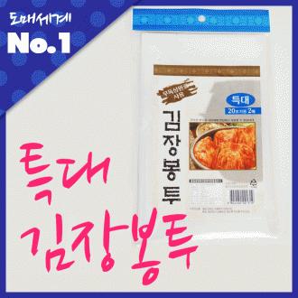 한솔김장봉투(특대20포기용)/가격대비 좋은제품/도매