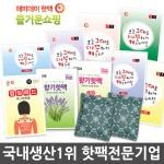 국산 해피데이 핫뜨거 핫팩-6종 손난로 양말 장갑/kc