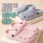 [도매라인]데일리슬리퍼/삼선슬리퍼/실내화/거실화