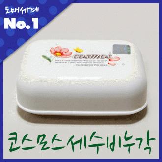 국내최고의브랜드 코스모스시리즈 /한솔 뚜껑비누각(3