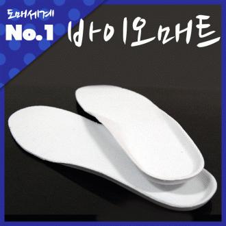 운동화깔창/바이오매트(1013)/가격대비좋은제품/도매