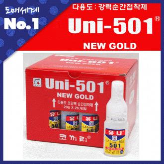 다용도 초강력순간접착제20g/코끼리 Uni-501/좋은제품