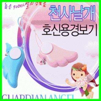 천사날개 호신용경보기/경보기/강력한경보음/치한퇴치