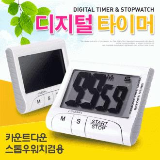 디지털타이머 빅패널 카운트다운/업 스톱워치 초시계