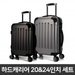 [도매라인]윅스하드캐리어 20인치+24인치세트여행가방