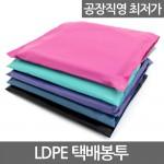 [도매라인]특가LDPE택배봉투(중)쇼핑몰봉투/비닐봉투