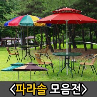 [조아캠프]파라솔 대 특대/고정식파라솔/꺾임형파라솔