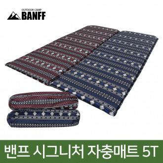 [밴프]신상* 밴프 시그니처 자충매트 5T/에어매트/캠핑/야외용침대/텐트/침낭