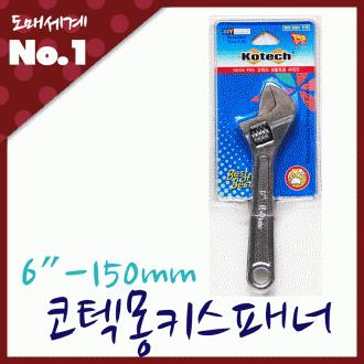 코텍 몽키 (6 -150mm) 1502 /몽키스패너/공구/도매세