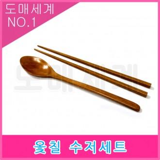 옻칠 수저세트 (2456)/목기제품/칠기제품/도매세계