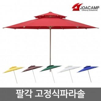 [조아캠프]2층팔각고정식파라솔/각도조절야외용파라솔