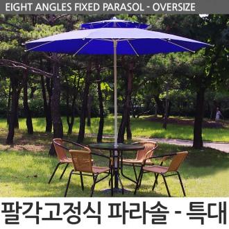 [조아캠프]2층팔각고정식파라솔-특대/야외용파라솔