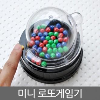 자동 로또게임기/룰렛/복불복/로또/미니게임/보드게임