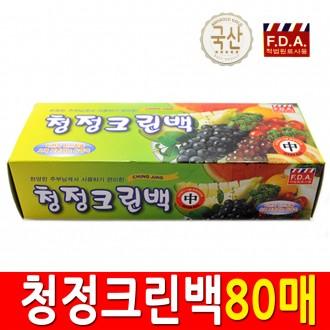 청정크린백(80매) /위생팩/지퍼팩/롤백/위생장갑/위생