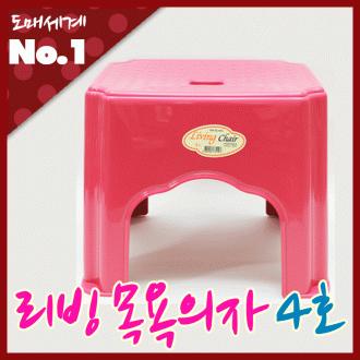 (선우) 리빙의자 4호 (1197)/목욕의자/욕실의자/작업