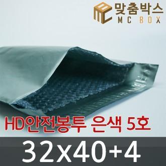 [무료배송] HD 안전봉투 은색 5호 (320x400) /50장