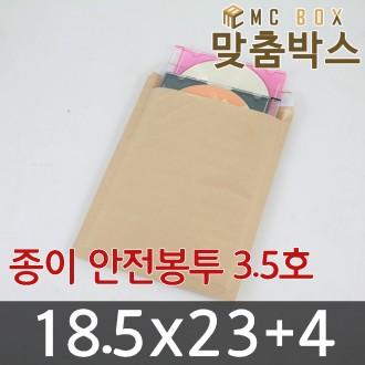 [초특가] 종이 안전봉투 3.5호 (185x230) / 180장