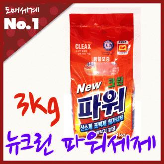 (크릭스) 뉴 썬파워세제 3kg (0071)/세탁가루비누/도