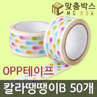 칼라땡땡이B 50개 디자인테이프 45M 국산정품
