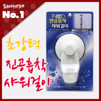 (삼정) 진공 흡착 샤워기걸이 (6005)/도매세계