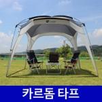 [조아캠프]카르돔타프/그늘막텐트/캠핑용품/돔텐트