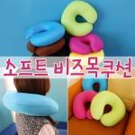 [도매라인]비즈목쿠션/목베개/헤드쿠션/학생용/여행용