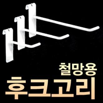 국산 철망후크고리 국내생산 악세사리진열 망고리