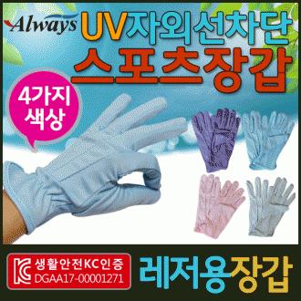[스포츠장갑] [효정무역]KC인증/행사장갑/장갑/꽃장갑