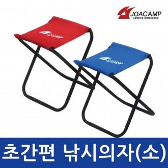 [조아캠프]초간편접이식낚시의자(소)/캠핑의자/보조의