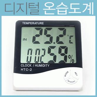 HTC-2 외부센서 다기능 디지털 온습도계 온도계