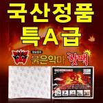 국산)핫팩 제조공장 직접판매/핫팩/손난로/붙이는핫팩