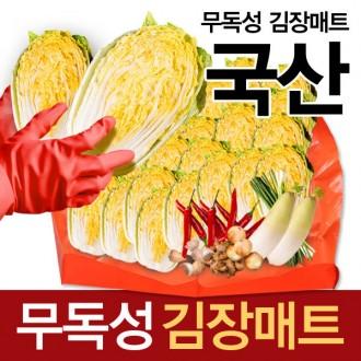 국산 오필리아 김장매트/무독성 김장매트/김장/김장세