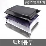[도매라인]특가LDPE택배봉투(대)/쇼핑몰봉투/비닐봉투