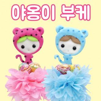 신제품/야옹이부케/3000/꽃다발/사탕부케/조화꽃